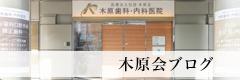 木原会ブログ