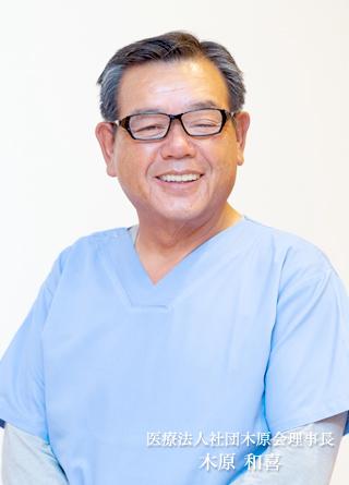 医療法人社団木原会理事長 木原 和喜